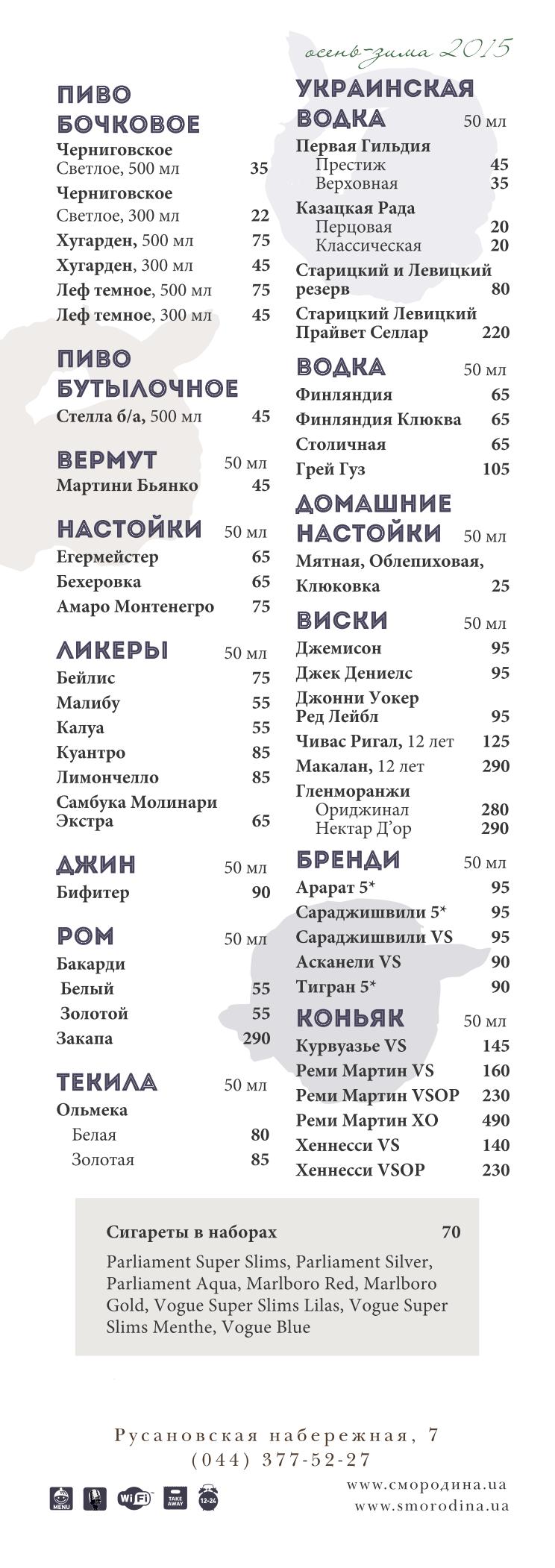 КАРАОКЕ МЕНЮ в ресторане СМОРОДИНА