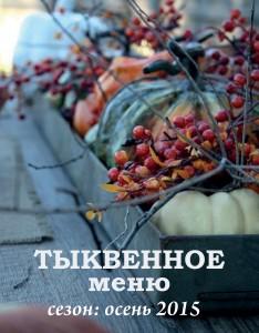 тыкв_2015