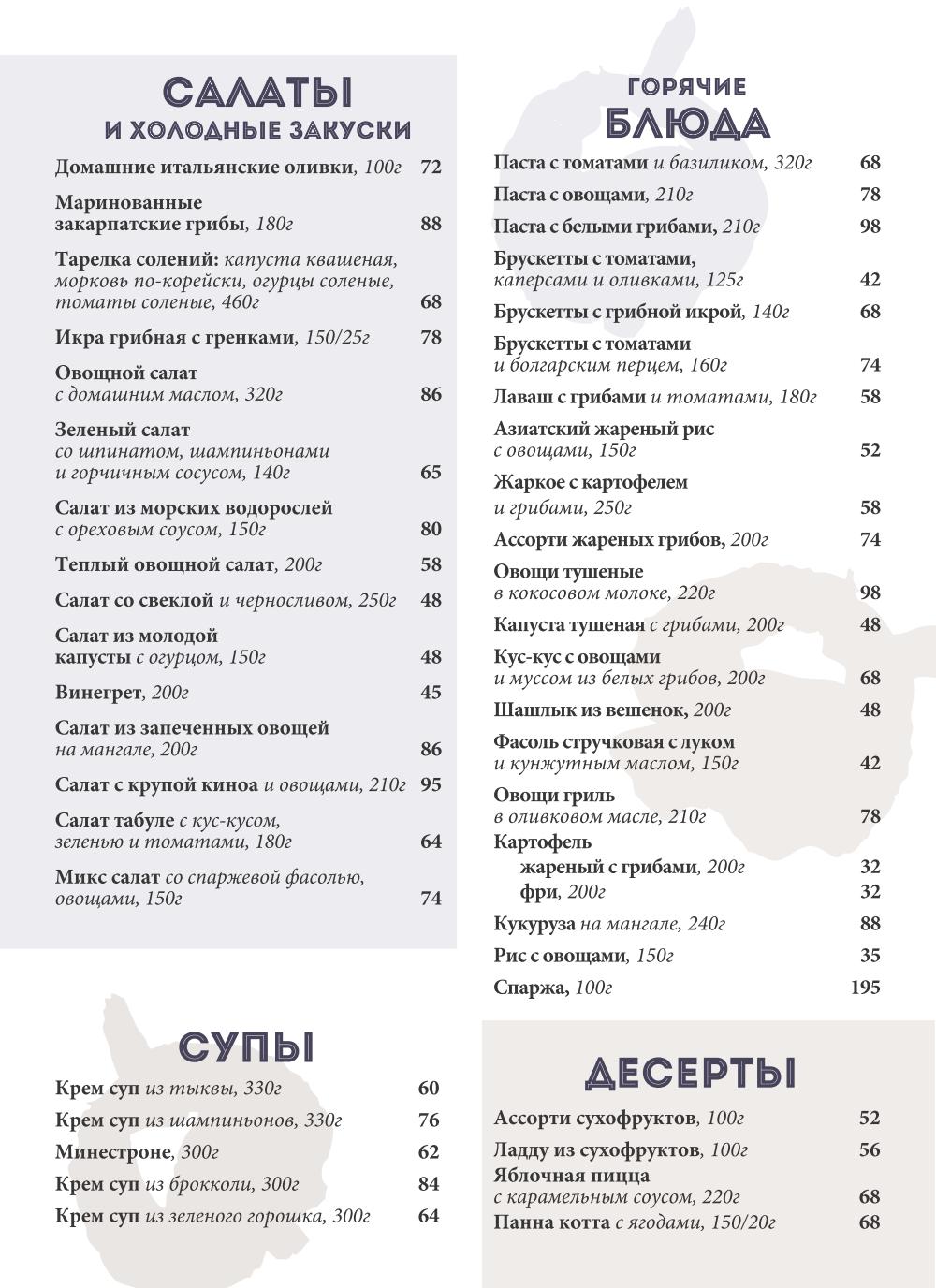 Постное меню ресторана СМОРОДИНА