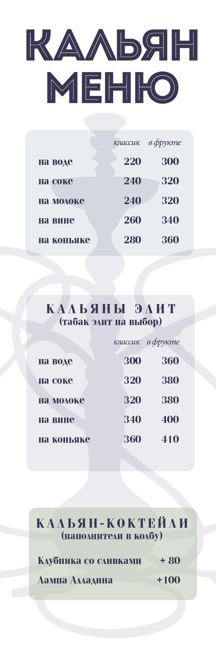 Кальян меню ресторана СМОРОДИНА
