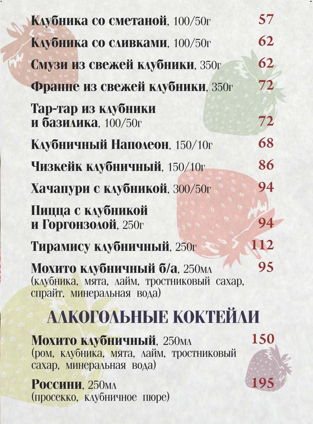 Клубничное меню