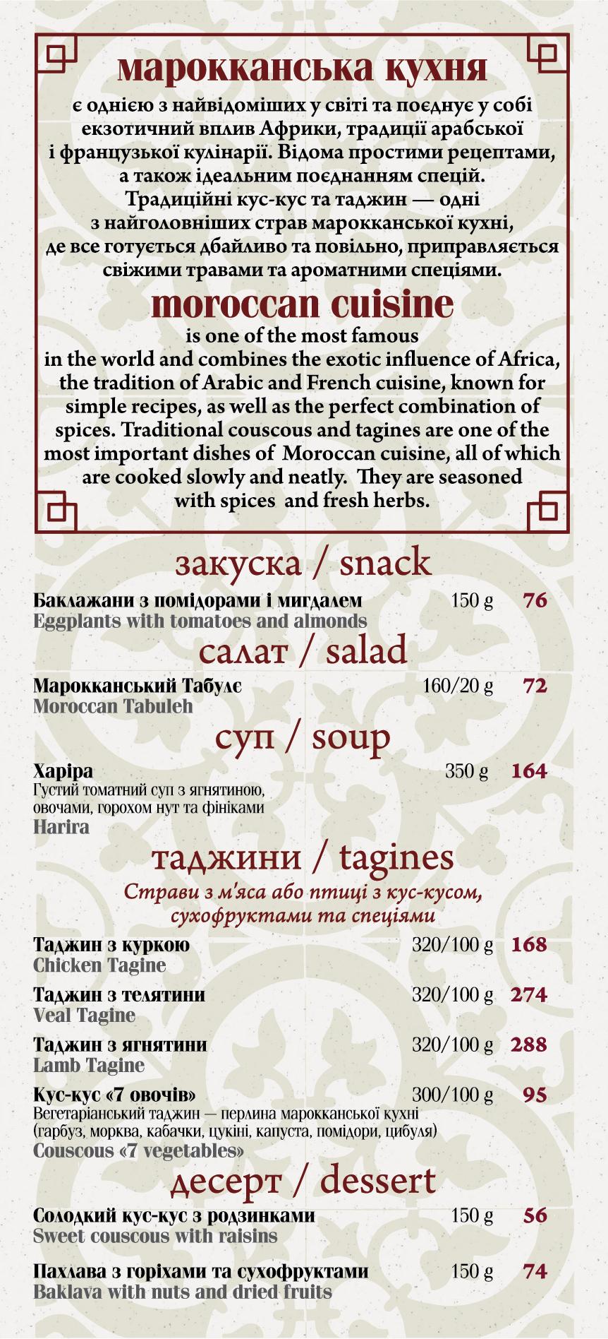 Марокканская кухня в ресторане СМОРОДИНА