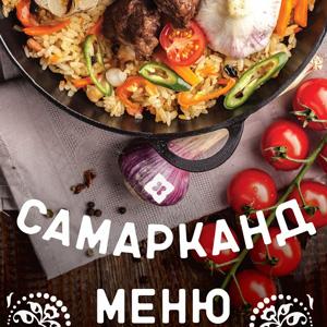Самарканд-меню в СМОРОДИНІ