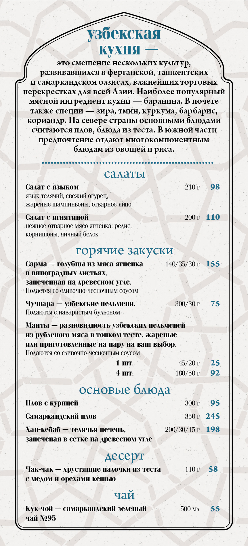 Самарканд меню в ресторане СМОРОДИНА
