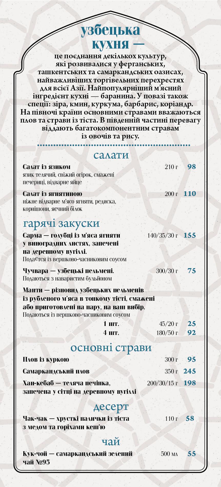 Самарканд меню в ресторані СМОРОДИНА
