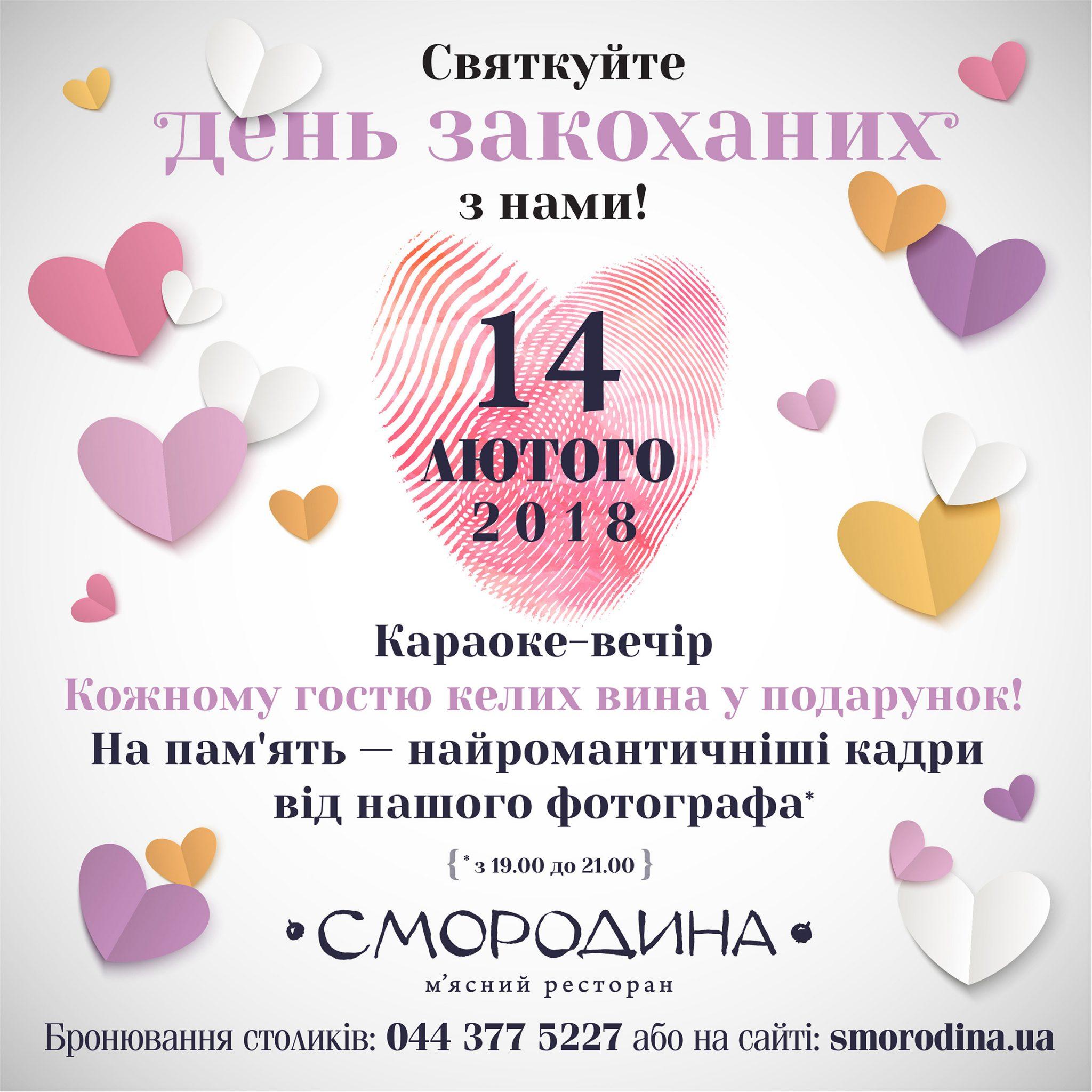 День святого Валентина в Смородині