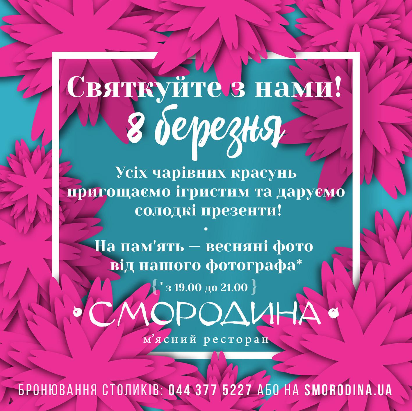 8 Березня у ресторані Смородина