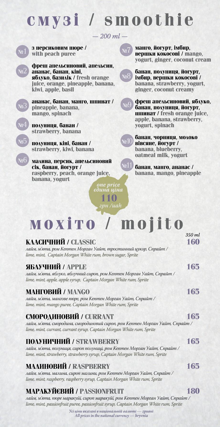 Сезон смузі та мохіто в ресторані СМОРОДИНА