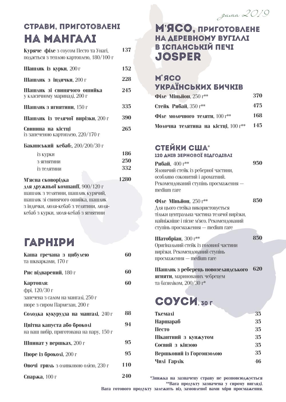 Основне меню ресторана СМОРОДИНА