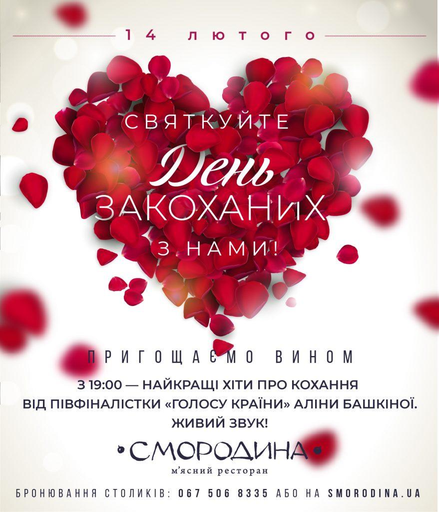 День святого Валентина в Смородине!