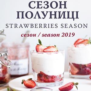 Сезон полуниці в Смородині