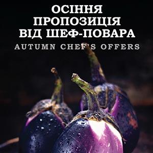 Осеннее меню в Смородине