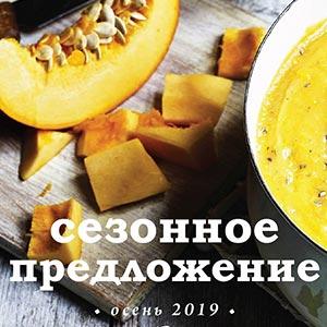 Сезонное меню из тыквы в Смородине