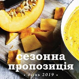 Сезонне меню з габуза в Смородині