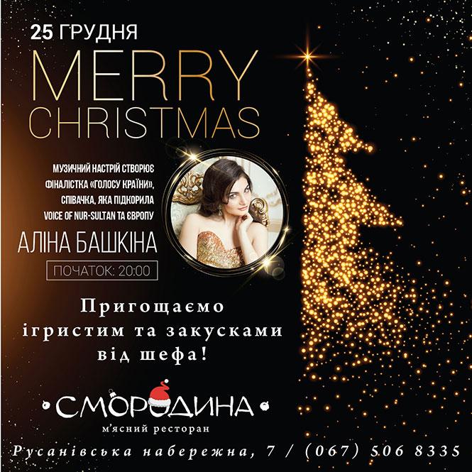 Різдво в Смородині