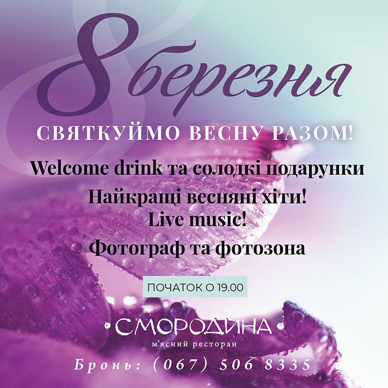 8 Березня в Смородині